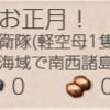 【艦これ日記】第2期 亥年護衛始め!「海上護衛隊」なお正月! 攻略