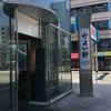 名古屋錦のやよい軒で、プレナスの株主優待券を使って、から揚げ定食を食べてきました。
