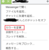 使い方を間違えると即死亡!Facebookメッセンジャーのプラスアルファ機能