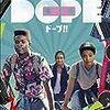 【観た】DOPE/ドープ!!