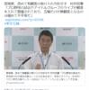 村井知事 正論です ぜひ盛り上げてください 2021年7月12日