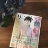 雑誌「リンネル8月号」掲載のお知らせ