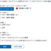 Windows Admin Centerの機能 その8【最終】