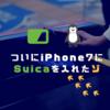 【Apple Pay】ついにiPhone7にSuicaを入れたゾ