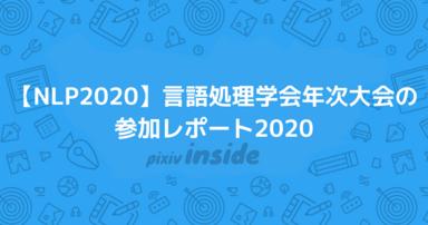 【NLP2020】言語処理学会年次大会の参加レポート2020