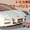 トミカ 初代 Honda NSX