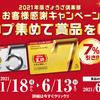 餃子の王将2021年版ぎょうざ倶楽部 お客様感謝キャンペーン開催!!なのである