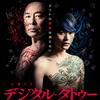 デジタル・タトゥー<全5話>[DVD情報なし]