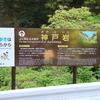 心霊スポット? 神戸岩→大ダワ→御前山(カタクリ)→数馬の湯