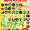 7月2日(月)発売の理科の探検RikaTan誌別冊8月号の表紙と内容