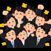 【キャリア】社会人の世界へようこそ!