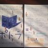 【告知】ブックフェア「ポトラ」開催。禅僧・藤田一照さん×作家・田口ランディさんの対談や、仏教系出版社サンガのブース出展などあり、仏教ファンにもお勧めです。