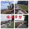 台風被害前日の早朝ショアジギング★彡福浦岸壁