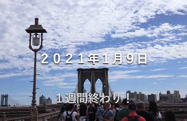 【日記】2021年1月9日