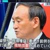どうなる菅義偉政権、でいいのかな