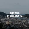 聖地巡礼:龍が如く6の舞台、広島県尾道市に行ってみた!