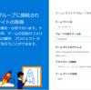 Office365 SharePoint チームサイトのページ作成機能が強化されていました