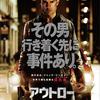 アウトロー【ネタバレ/映画感想】自由な男ジャック・リーチャーの魅力が詰まった1作目!続編公開記念!