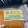 【永久リピ確定】瀬戸弘司が紹介したセブンのコッペパン「クッキークリーム味」