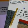 メディア授業(Eスク) ニューズレター2月号