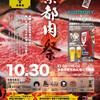 『第3回京都肉祭り』2016年10月30日開催。肉をガツンと食べたい方へ!