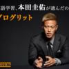 プログリットは日経新聞紹介の英語コーチングスクール