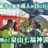 泉涌寺で毎年成人の日に行われる新春恒例の「泉山七福神巡り」とは