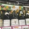 【陳列】羽が生えたワイン