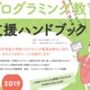 プログラミング教育支援ハンドブック
