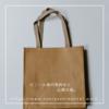 ビニール袋の有料化と心理の話。