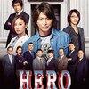 「 HERO 」2015 < ネタバレ あらすじ > 事件の真相を知るために国境を超えろ!木村拓哉