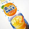 「濃いめのカルピスオレンジ」を買って来た。