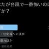 【アンケート!】あなたが台風で一番怖いのは何ですか?