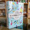 ピエブックスデビュー!「パケ買いしたくなる!ヒット商品のデザイン」