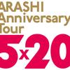 嵐5×20andmore 次は札幌ドーム公演!
