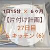 キッチンの「カトラリー類の入っている引き出し」を整理☆(計画 27日目)
