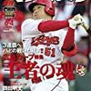 今日のカープ本:『週刊ベースボール 2018年 6/4 号 特集:交流戦大展望!広島カープ 王者の魂』