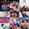 2018年ありがとうございました。