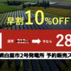 【第2弾!3周年特別発電所】早割10%OFF「千葉県大網白里市2号発電所」予約販売スタート!