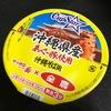 サッポロ一番×全農 カップスター 沖縄県産 あぐー豚使用 沖縄そば風 このシリーズそろそろ仕切り直し・・・