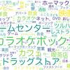 北海道礼文島地域おこし:地域住民に聞いた「ほしいお店」の詳細データを公開しました!