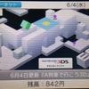 ニンテンドーeショップ更新!WiiUでニンテンドーDSのVCがいきなりスタート!初代脳トレが無料!