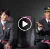 JAL国内線 WiFi無料1周年 メイキング 櫻井翔 阿部寛