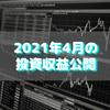 【目指せ不労所得】2021年4月の投資収益公開