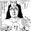 アイアムアヒーロー 22巻 (最終巻) 感想