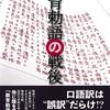 長谷川亮一『教育勅語の戦後』刊行