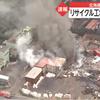 北海道石狩市石狩新港中央3丁目の産廃処理場リサイクル工場で火災発生
