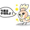 【ポケモンGO】今夜は手羽先よ(コミュニティデイ)【アチャモ】