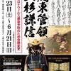 【5/23〜6/21、米沢市】特別展「関東管領上杉謙信」開催