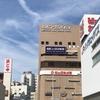 来年2019年1月5日と6日は名古屋におります~東洋占星術総合鑑定承ります~
